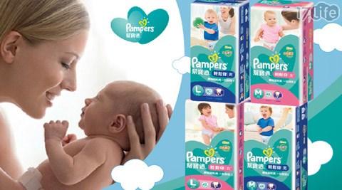 只要380元(4包免運)即可購得【Pampers幫寶適】學步寶寶輕鬆穿褲型紙尿褲任選1包,款式:男生/女生,規格:M號(48片/包)/L號(42片/包)。