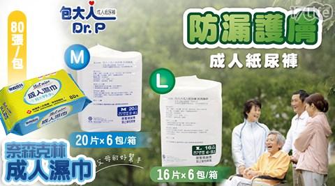 奈森克林-成人濕巾+包大人-防漏護膚成人紙尿褲