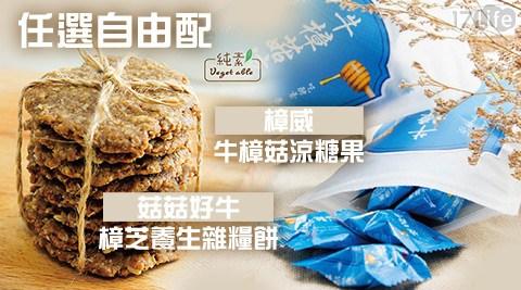 平均最低只要149元起(含運)即可享有【菇菇好牛】樟芝養生雜糧餅/【樟威】牛樟菇涼糖果:任選2包/4包/6包/8包/10包/20包。