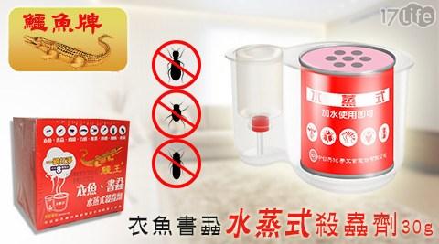 鱷王/衣魚書蝨水蒸式殺蟲劑/30g/水蒸式/殺蟲劑