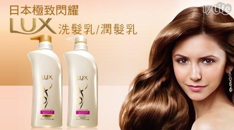 LUX麗仕-日本極致閃耀洗髮乳/潤髮乳