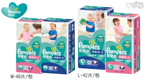 尿布/Pampers/幫寶適/學步寶寶輕鬆穿褲型紙尿褲/紙尿褲/尿褲