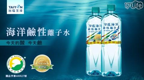 平均每瓶最低只要21元起(含運)即可享有【台鹽】海洋鹼性離子水20瓶/40瓶/60瓶(20瓶/箱)。