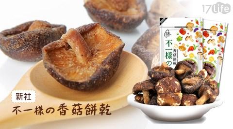 新台南 饗 食 天堂 餐 卷社-不一樣の香菇餅乾