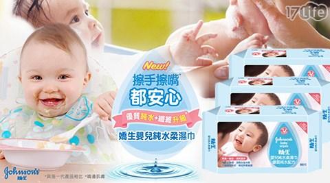 平均每包最低只要44元起(含運)即可享有【嬌生】嬰兒純水柔濕巾(棉柔一般型)3包/6包/8包/10包/12包/24包/48包(90片/包)。