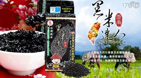 平均每包最低只要100元起(3包免運)即可購得【黑米達人】台灣黑糙米1包/6包/12包(600g±15g/包)。