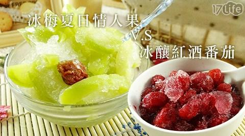 冰釀紅酒番茄/冰梅夏日情人果