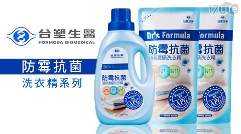 台塑生醫-防霉抗菌洗衣精系列