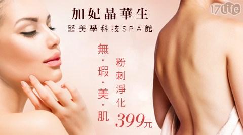 加妃晶華生醫美學科技SPA館-美顏美體課程