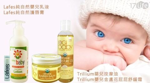 【Lafes】/【Trillium】高雄 國賓 吃 到 飽嬰兒系列品項