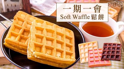 只要15元起即可購得【一期一會】原價最高2800元Soft Waffle鬆餅系列:(A)Soft Waffle-Q軟鬆餅(黑巧克力/牛奶/檸檬/草莓)/(B)Soft Waffle-神戶鬆餅(肉鬆)。