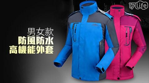 防寒/防風/防水/高機能/外套