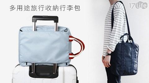多用途旅行收納行李包