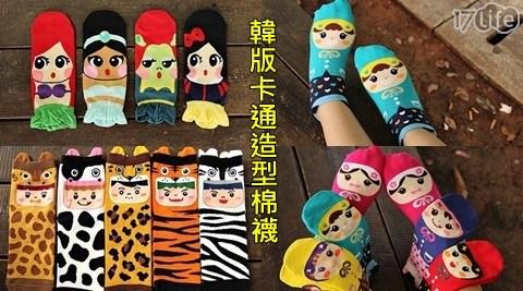 平均每雙最低只要25元起(含運)即可購得韓版卡通造型棉襪5雙/10雙/20雙/30雙,多款任選。