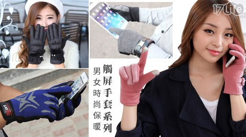 B-Style-男女時尚保暖觸屏手套系列