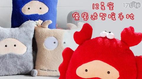 12星座療癒造型暖手枕