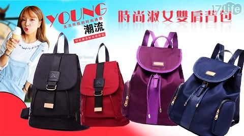 B17p 團購 Style-時尚淑女雙肩背包
