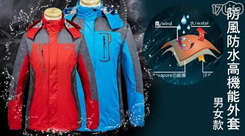 B-Style-男女款透氣防風防水高機能外套