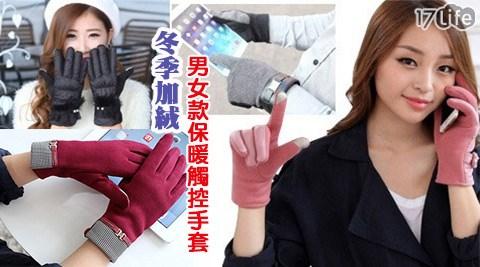 冬季/加/保暖/觸控/手套