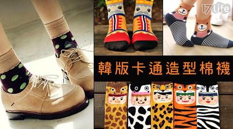 平均每雙最低只要29元起(5雙免運)即可享有韓版卡通造型棉襪1雙/10雙/20雙,款式:波點/動物/宮廷/公主/士兵/娃娃頭/小熊。