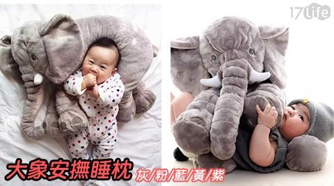 大象/安撫/睡枕/抱枕