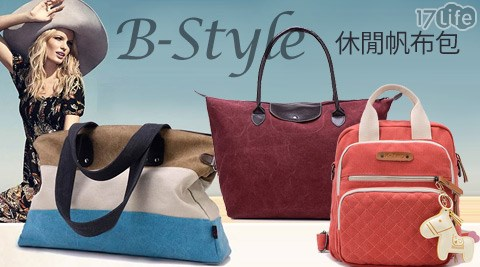 B-Style休閒帆布包