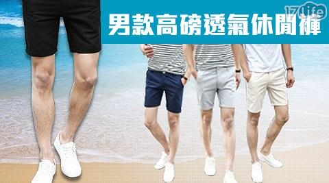 男款高磅透氣休閒褲