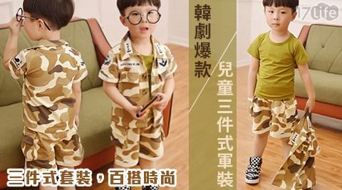 韓劇爆款兒童三件式軍裝