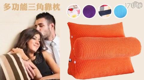 多功能/三角/靠枕/珍珠棉