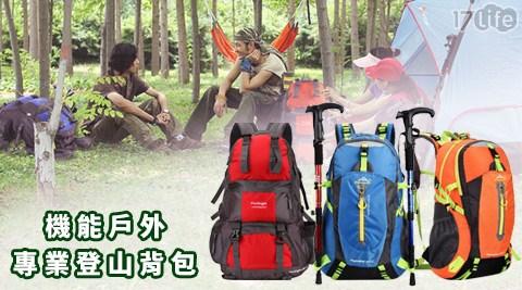B-Style-機能戶外專業登山背包