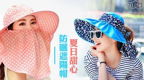 夏日甜心/防曬遮陽帽/小臉帽/防曬帽