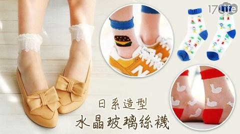 日系造型水晶玻璃絲襪