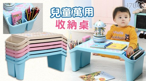 平均每入最低只要346元起(含運)即可購得兒童萬用收納桌1入/2入/4入,顏色:藍色/粉色。