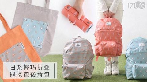 日系輕巧折疊收納購物包/後背包系列