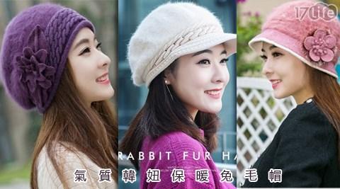 氣質/韓妞/保暖/兔毛帽/帽/毛帽
