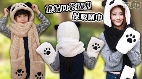 加厚款/親子/熊貓/口袋/造型/保暖/圍巾