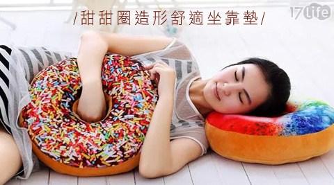 甜甜圈造形舒適坐靠墊