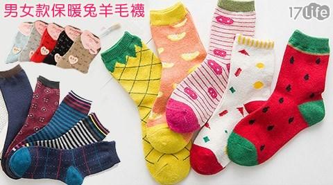 長襪短襪/襪/保暖/兔毛/羊毛襪