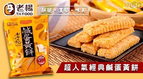 下午茶/茶點/零食/零嘴/點心/上班族/茶水間/補給/老楊方塊酥/超人氣/鹹蛋黃餅