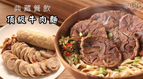 典藏/典藏咖啡館/典藏33/牛肉麵/牛肉/紹興/醉雞/紹興醉雞