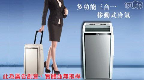 TCL-義大 世界 交通多功能三合一移動式冷氣(TAC-12CHPA)(福利品)