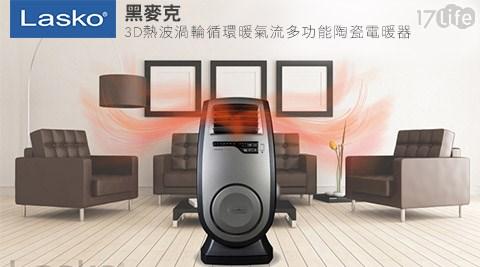只要7990元(含運)即可購得【美國Lasko】原價12900元BlackHeat黑麥克 3D熱波渦輪循環暖氣流多功能陶瓷電暖器(CC23152TW)1台,購買即享全機保固3年、馬達保固5年服務!