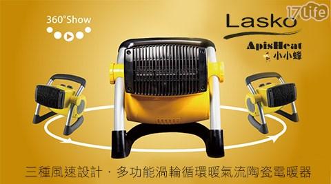 只要4,990元(含運)即可享有【美國Lasko】原價5,990元ApisHeat小小蜂三種風速設計多功能渦輪循環暖氣流陶瓷電暖器(5919TW)只要4,990元(含運)即可享有【美國Lasko】原價5,990元ApisHeat小小蜂三種風速設計多功能渦輪循環暖氣流陶瓷電暖器(5919TW)1台,享全機3年保固、馬達5年保固。