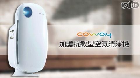 韓國Coway-加護抗敏型空氣清淨機(AP-1009CH)