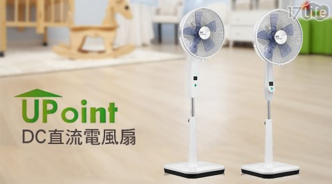 Upoint-DC直流電17life兆品風扇
