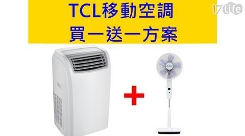 冷氣/移動冷氣/移動式冷氣/TCL