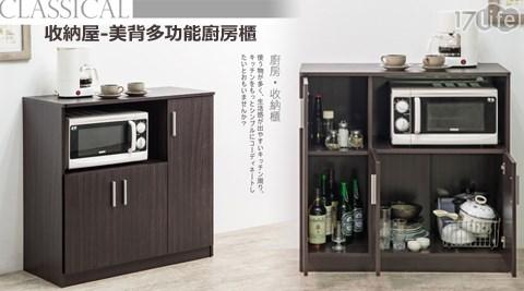 收納屋-美背多功能廚房櫃