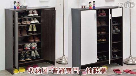只要1,059元(含運)即可享有【收納屋】原價2,500元普羅雙門一抽鞋櫃1入,顏色:胡桃木配白/胡桃木色。