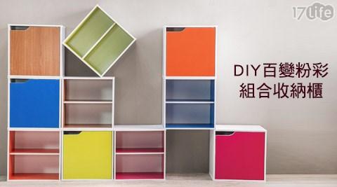 只要489元起(含運)即可購得原價最高3120元DIY百變粉彩組合收納櫃系列:(A)兩層櫃1組/2組(2入/組)/(B)單門兩層櫃1組/2組(2入/組),顏色皆可選:藍色/綠色/櫻桃木色。