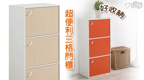 平均每入最低只要500元起(含運)即可購得【收納屋】超便利三格門櫃1入/2入,顏色:木紋色/橘色。